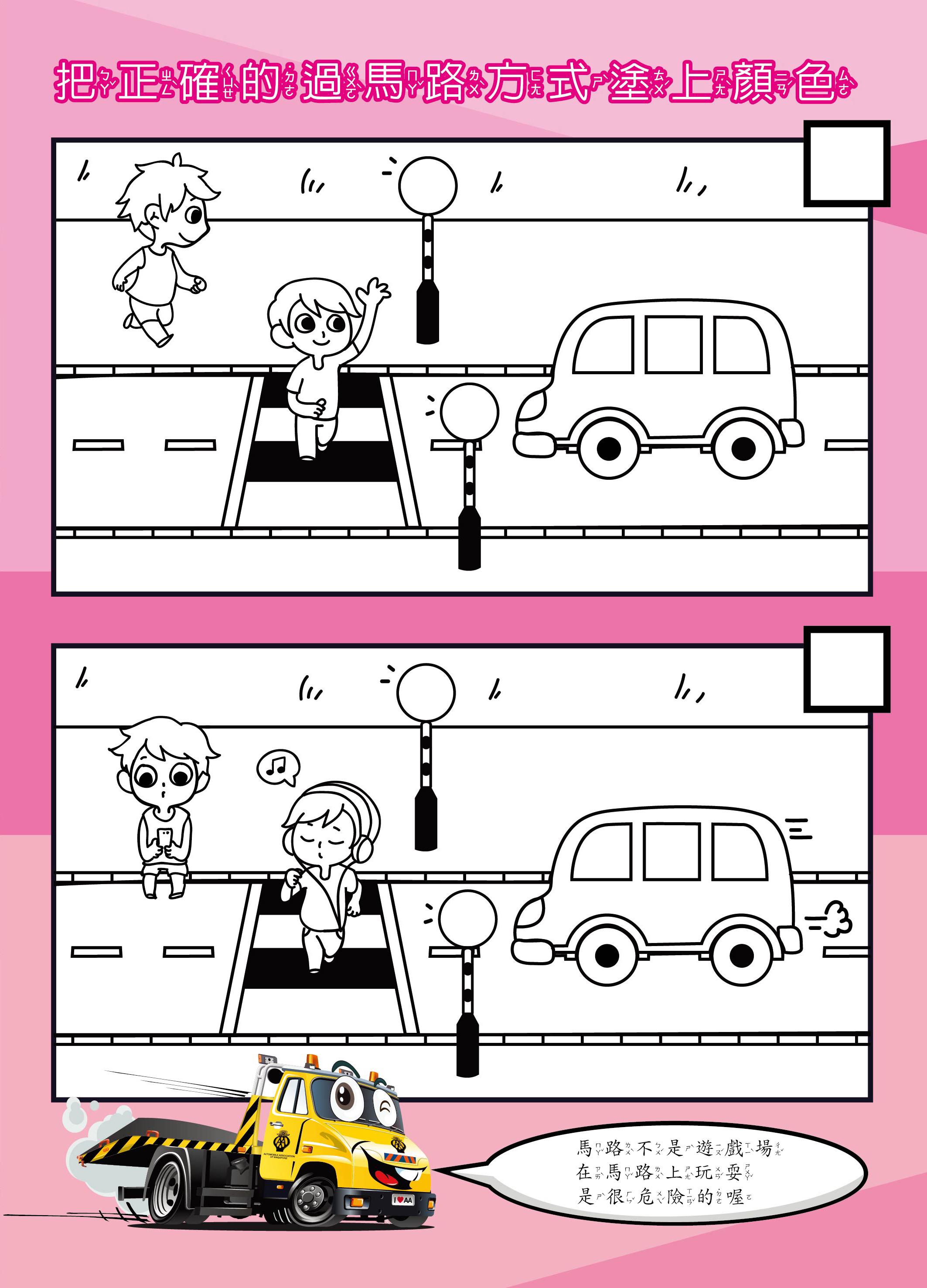 中華車會交通安全圖畫紙04.JPG