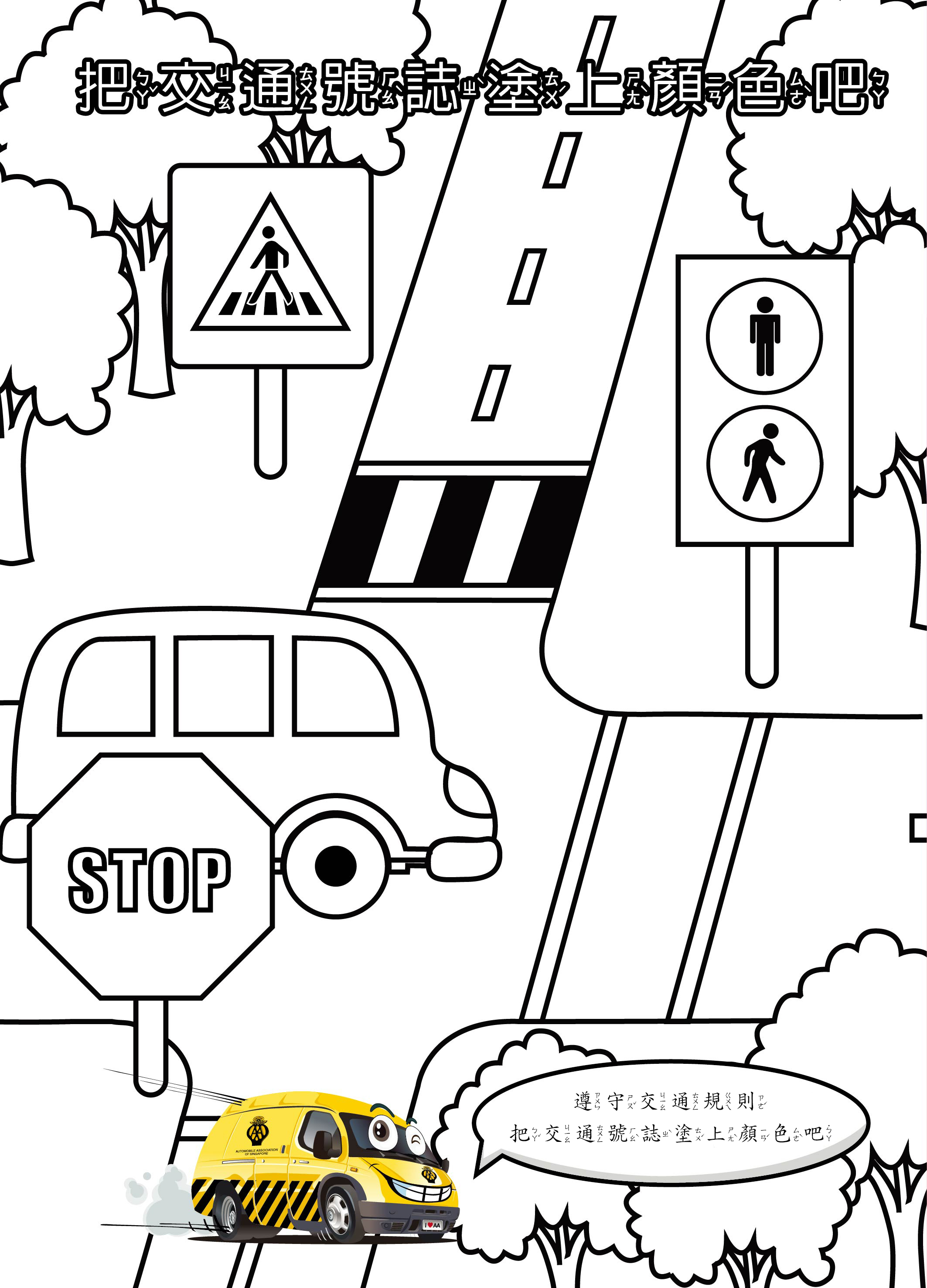 中華車會交通安全圖畫紙05.JPG