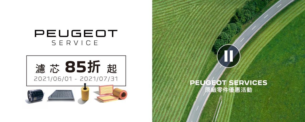 2021 PEUGEOT 巴黎 6 月天 濾芯零件優惠.jpg