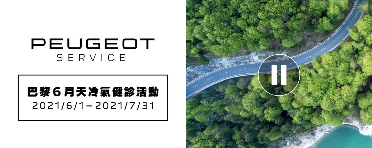 2021 PEUGEOT 巴黎 6 月天冷氣健診服務活動.jpg