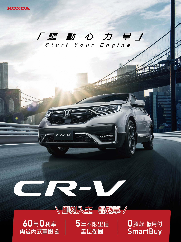 6月 Honda CR-V_加碼SP.jpg