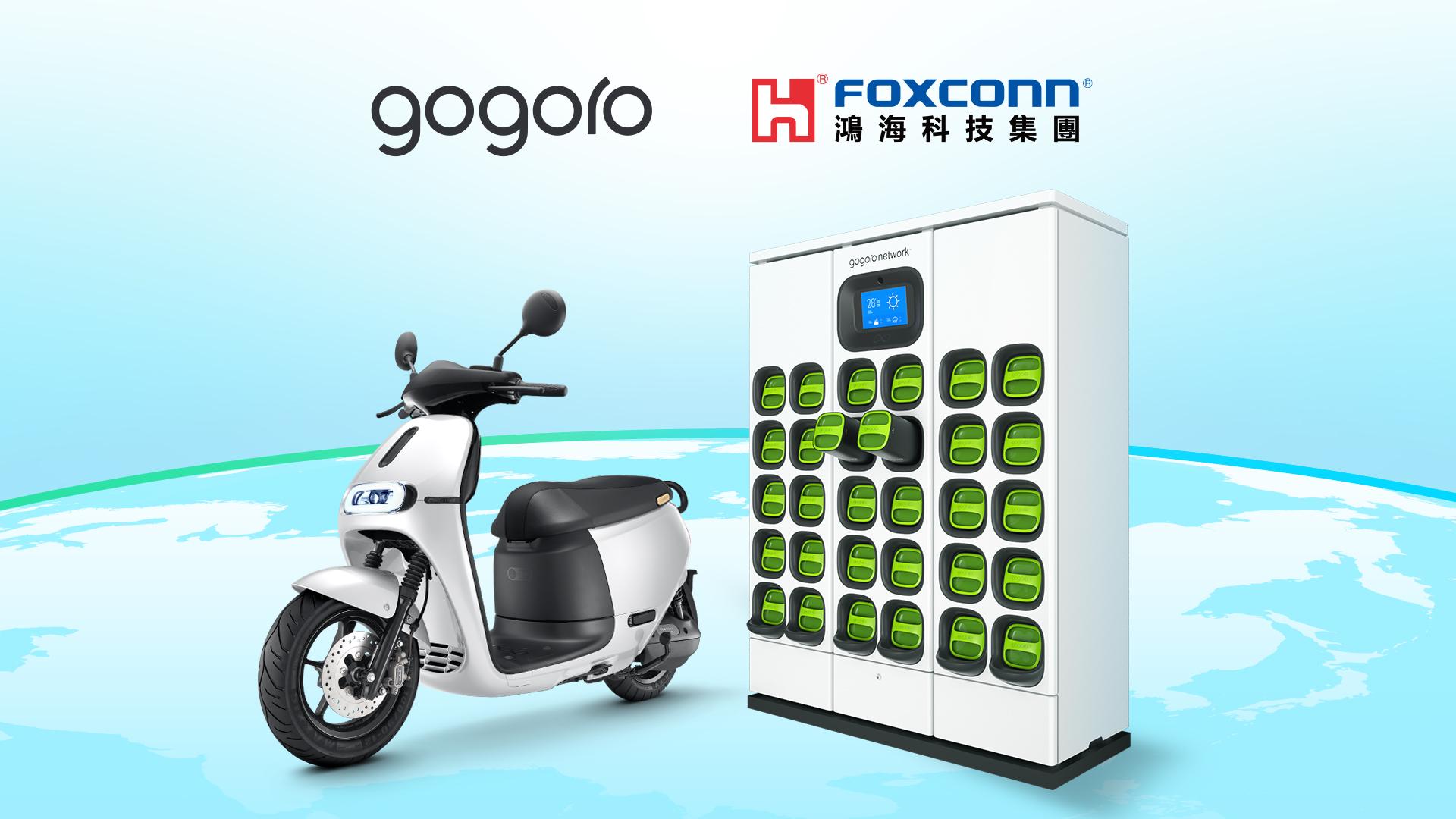 圖 1:鴻海宣布與 Gogoro 策略聯盟,合作加速擴展電池交換系統與智慧電動機車.jpg