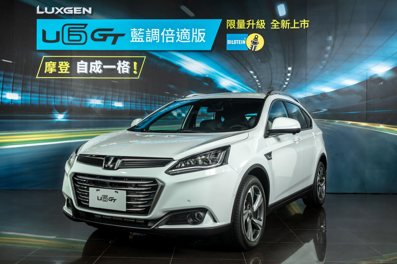 LUXGEN U6 GT 藍調倍適版_2.jpg