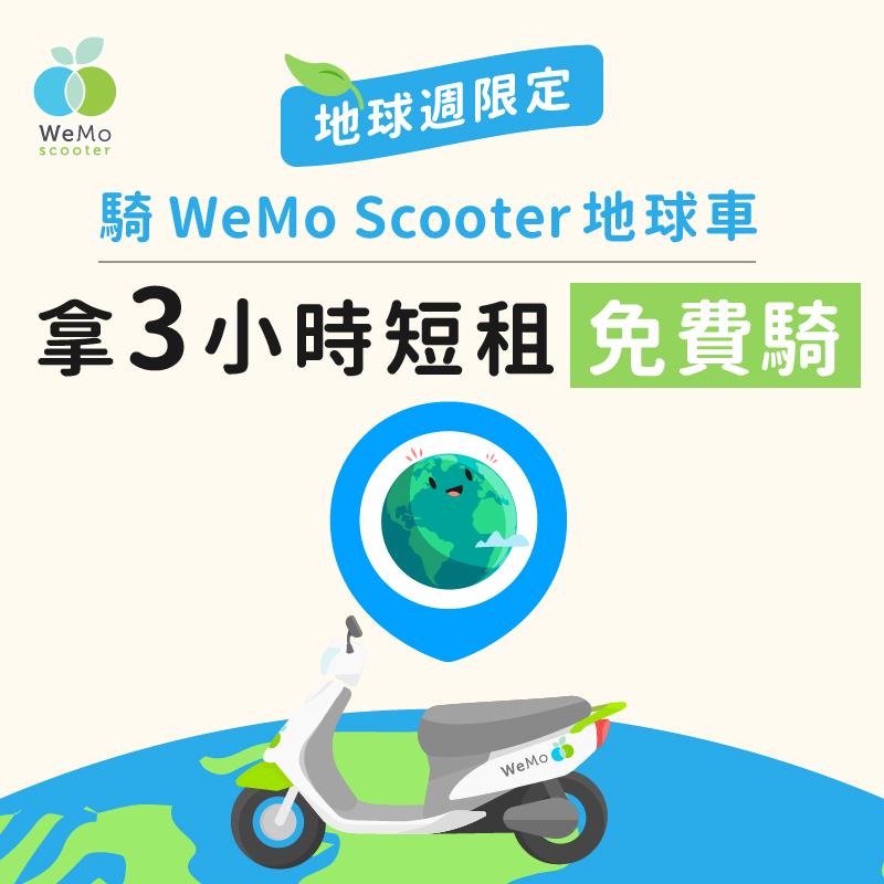 新聞照片1_WeMo Scooter 推地球周 百台專屬地球車上線 騎車拿3小時免費騎  .jpg