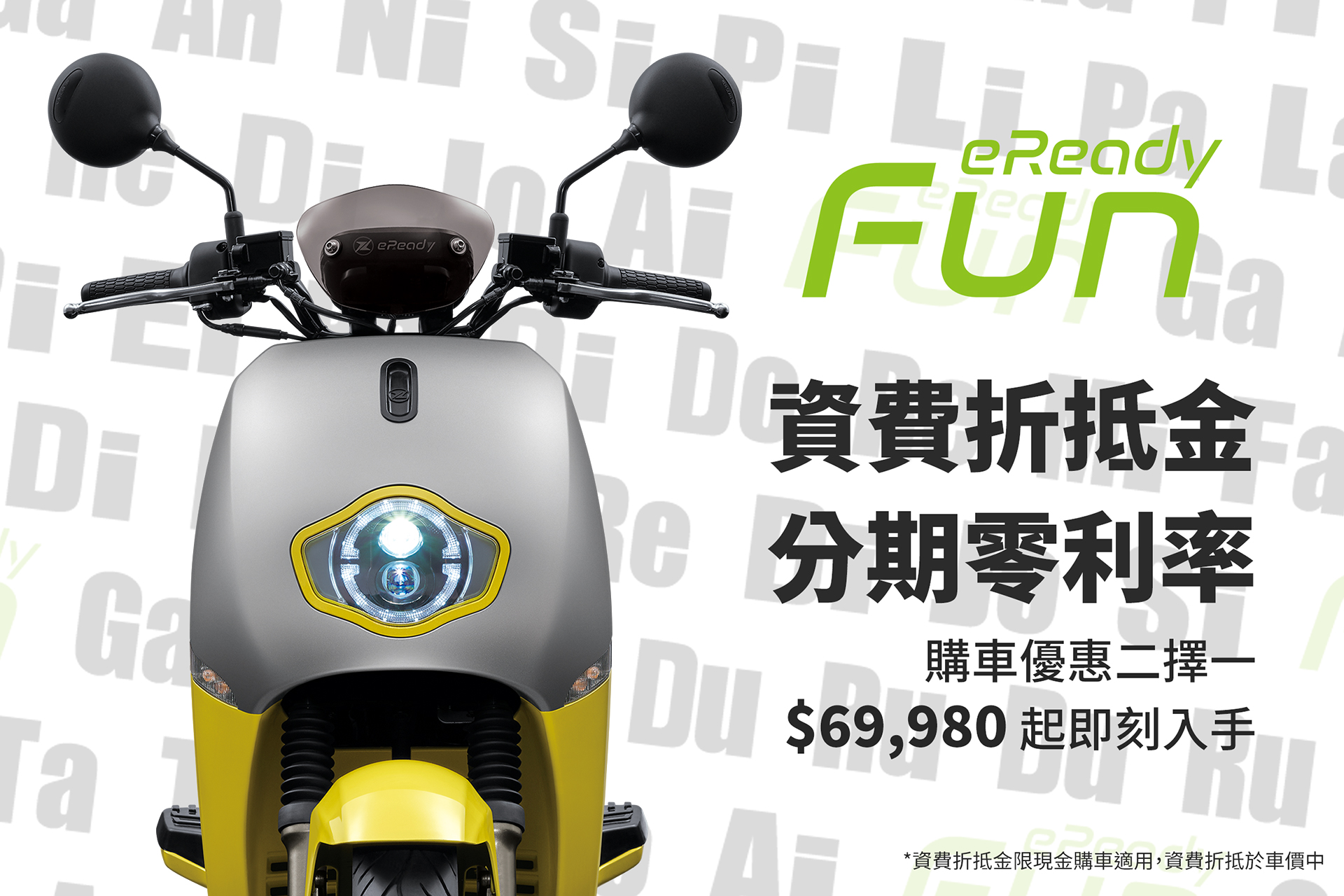 eReady Fun限時優惠69,980 放(FUN)膽騎 資費折抵金有感同行.jpg