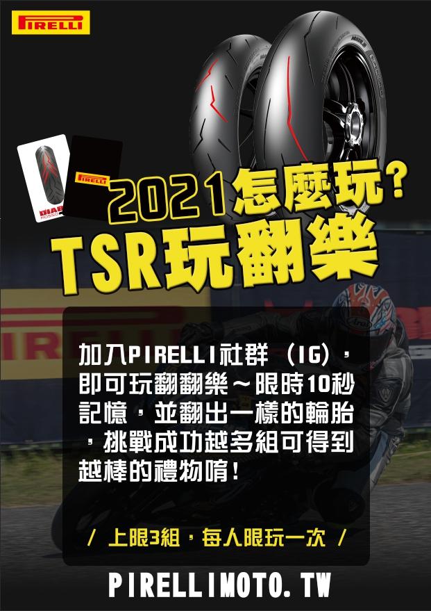 倍耐力_TSR2021視覺.jpg
